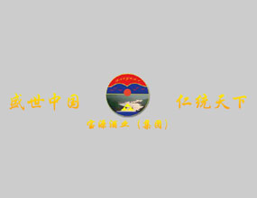 贵州省仁怀市宝源酒业(集团)有限公司