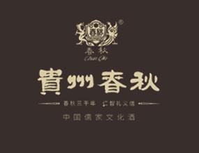 贵州春秋酒业有限公司