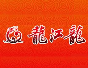 哈尔滨龙江龙有限公司