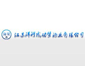 江苏洋河镇成功梦酒业有限公司