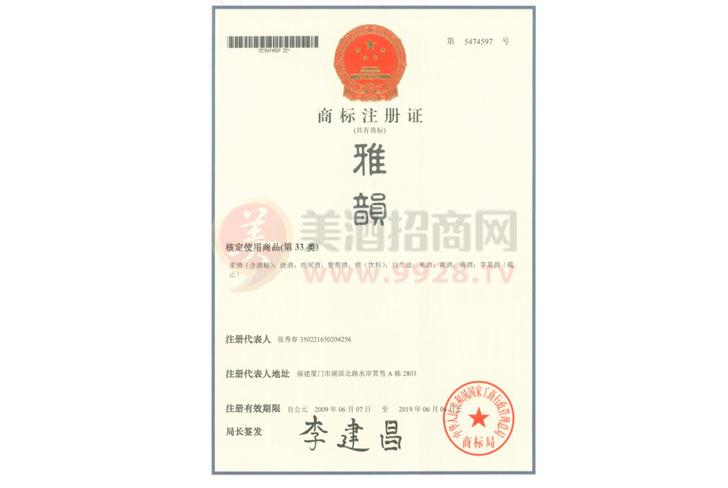 商标注册证雅韵
