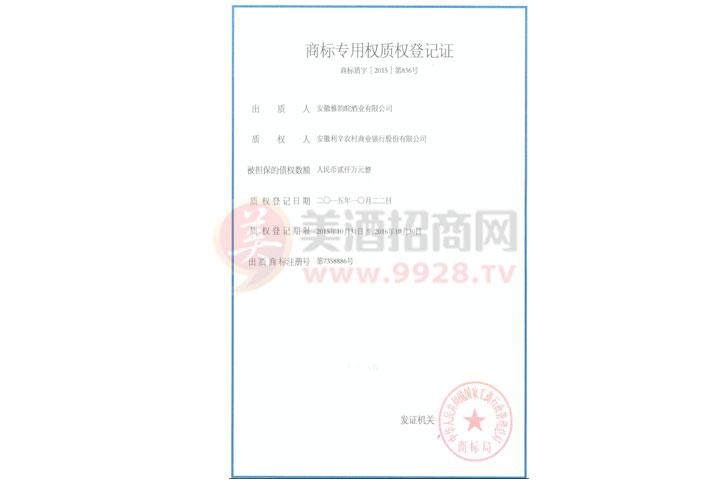 商标专用权质权登记证