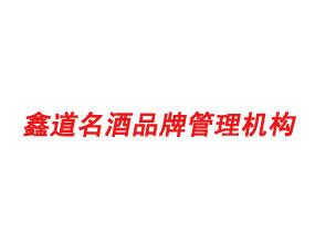 鑫道名酒品牌管理机构