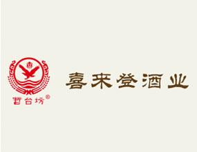 贵州省仁怀市喜来登酒业(集团)有限公司