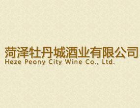 菏泽牡丹城酒业有限公司