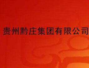 贵州黔庄酒业集团有限公司