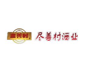 山西汾陽市盡善村酒業有限公司