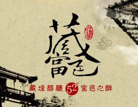 藏富邑股份有限公司