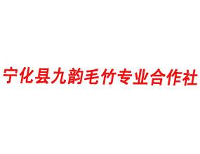 宁化县九韵毛竹专业合作社