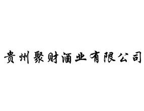 贵州聚财酒业有限公司