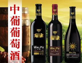 山东中葡葡萄酒业有限公司