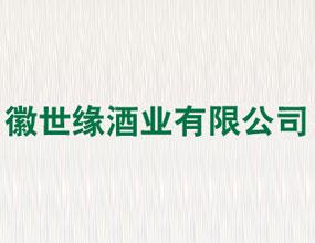 亳州市徽世缘酒业有限公司