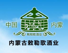 内蒙古敕勒歌酒业有限责任公司