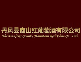 丹凤县商山红葡萄酒有限公司