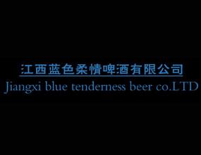 江西蓝色柔情啤酒有限公司