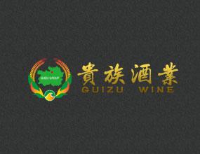 贵州贵族酒业有限公司