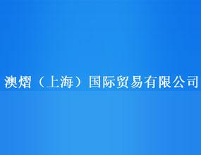 澳熠(上海)國際貿易有限公司
