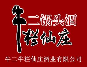 北京牛二牛栏仙庄酒业有限公司