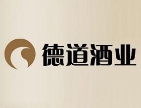山东德道酒业有限公司(浏阳河全国运营中心)