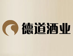 山�|德道酒�I有限公司(�g�河全���\�I中心)