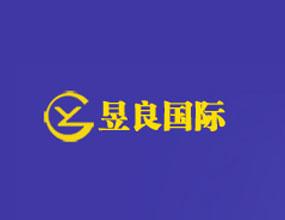 湖南昱良贸易发展有限公司