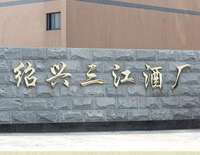 绍兴三江酒厂