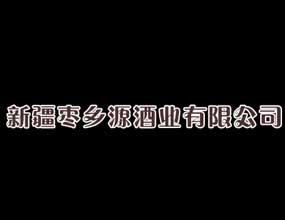 新疆棗鄉源酒業有限公司