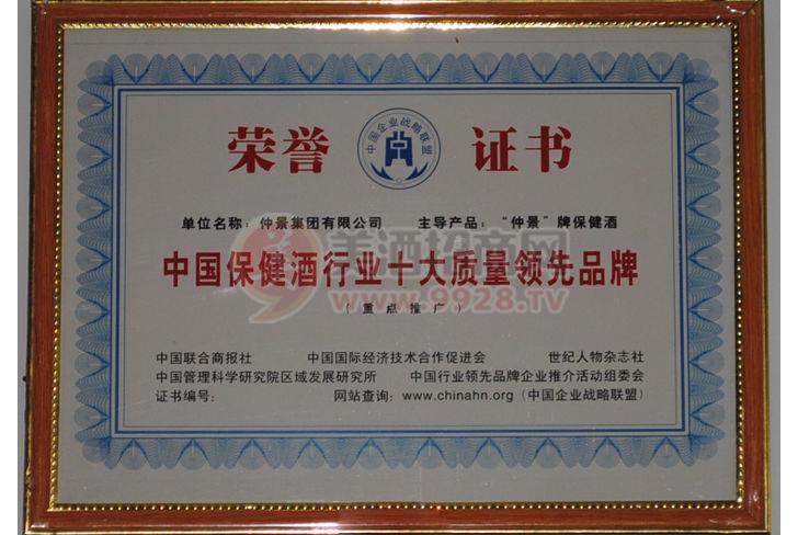 中国保健酒行业十大质量领先品牌