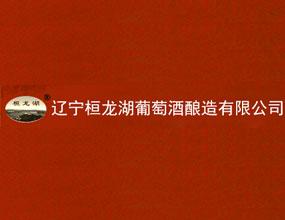 遼寧桓龍湖葡萄酒釀造有限公司