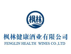 楓林健康酒業有限公司