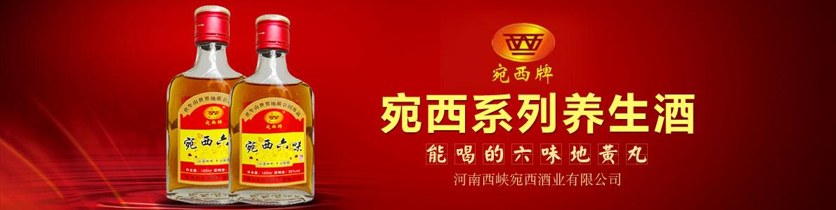 河南西峡宛西酒业有限公司