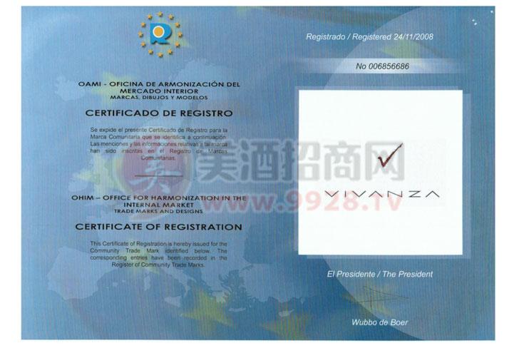 维西瓦注册证