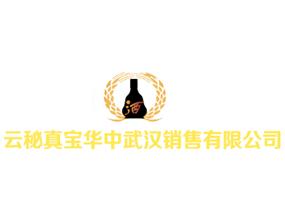 云秘真寶華中武漢銷售有限公司