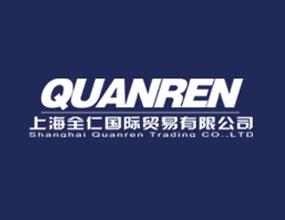 上海全仁国际贸易有限公司
