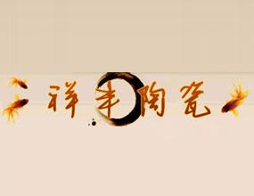 祥丰陶瓷酒瓶厂