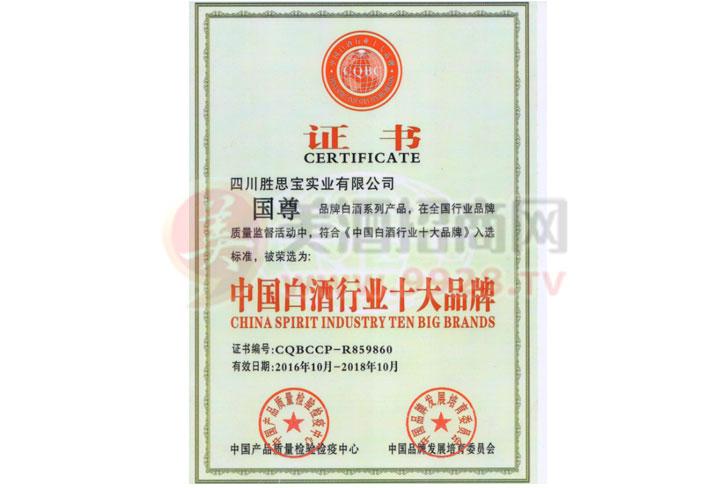 中国白酒行业十大品牌