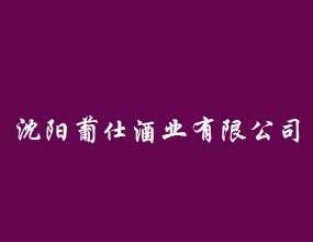 沈阳葡仕酒业有限公司