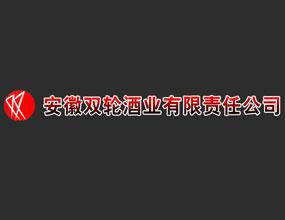 安徽双轮酒业有限责任公司