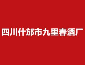 四川九里春酒业股份有限公司