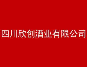 四川欣创酒业有限公司