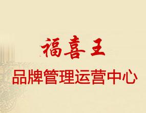 五粮液集团福喜王品牌管理运营中心