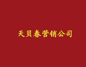 五粮液集团天贝春营销公司