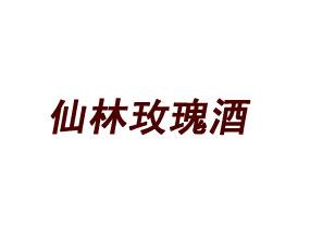 五粮液集团仙林玫瑰酒