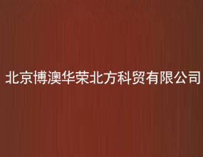 北京博澳华荣北方科贸有限公司