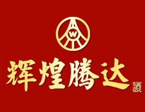 五粮液股份辉煌腾达运营中心