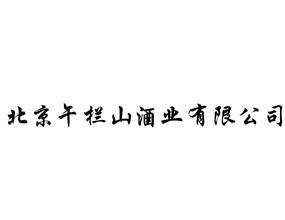北京午栏山酒业有限公司