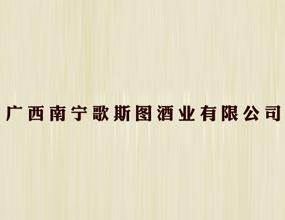 广西南宁歌斯图酒业有限公司