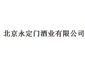 北京永定门酒业有限公司