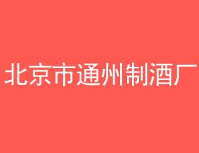 北京市通州制酒厂