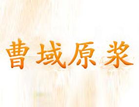 亳州市曹域酒业有限公司